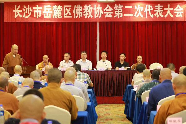 长沙市岳麓区佛教协会召开第二次代表会议永兴法师当选会长.jpg