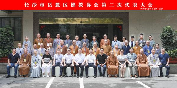 长沙市岳麓区佛教协会召开第二次代表会议永兴法师当选会长 (6).jpg