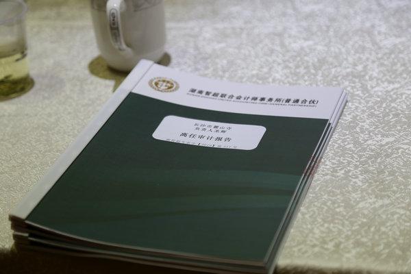 圣辉大和尚离任财务审计 (4).JPG