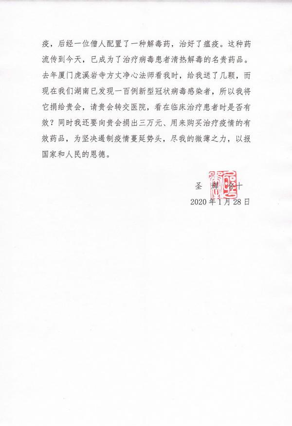湖南省佛慈基金会捐赠50万元用于支持武汉新型冠状病毒感染的肺炎防控工作 (4)3.jpg